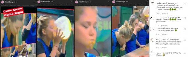 «Какая гадость!» — Боня «довела до тошноты» фанатов кадрами поедания сырых яиц