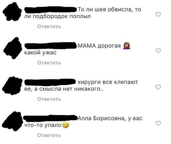 «Алла Борисовна, у вас что-то упало»: Пугачева напугала сеть обвисшим несимметричным подбородком