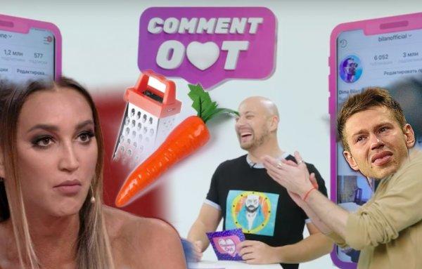 «Брачные игры» со Смоловым, или как Бузовой натёрли морковь прямо в рот