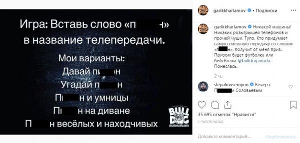 Шутки за гранью. Слепаков непристойно оскорбил Владимира Соловьёва