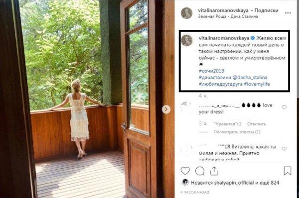 Наставила «рога» Шаляпину. Цымбалюк-Романовская завела любовника в отпуске?