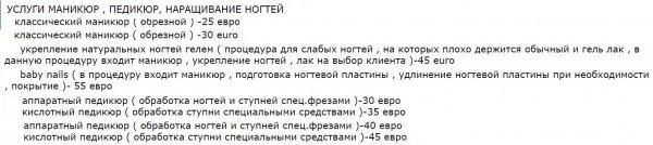 «Нищая» Виктория Боня вынуждена прихорашиваться в России по дешёвке