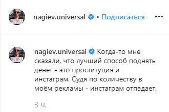 Лысый не из Brazzers! Нагиев хочет торговать телом из-за риска ухода с Первого