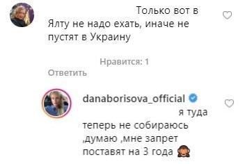 «Мне просто повезло» – «Контрабандистке» Борисовой запретят въезд в Украину