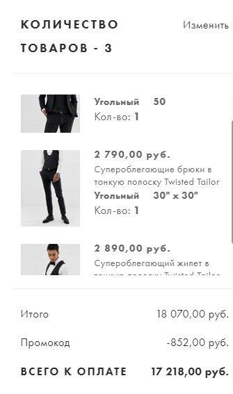 Костюм за 18 000 рублей - Дима Билан начал сильно экономить?