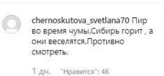 Плевок в лицо народа. Навку затравили из-за реакции на пожары в Сибири
