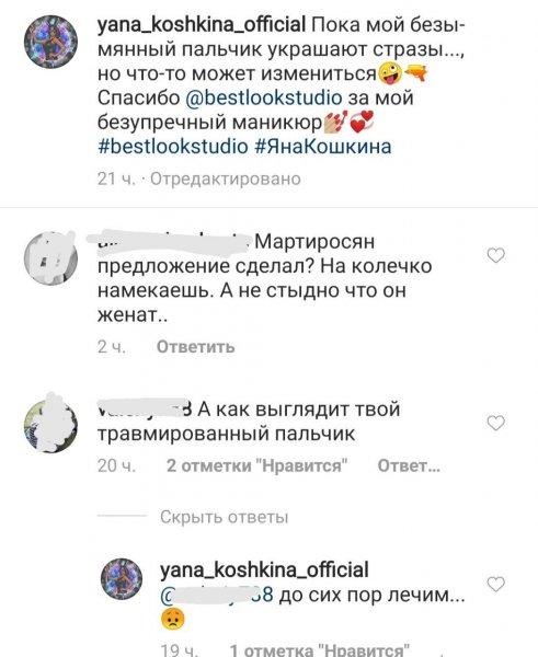 Когда жена Мартиросяна подвинется…Яна Кошкина намекнула на скорое замужество