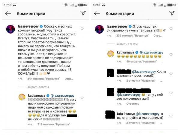 «Танцуешь плохо и лицом не удалась»: Лазарев на весь Instagram «растоптал» Варнаву