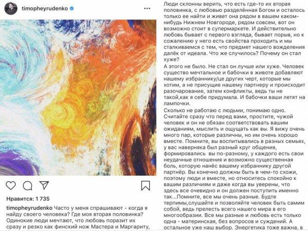 Пост Тимофея Руденко из «Битвы экстрасенсов» раскрыл его гомосексуальность