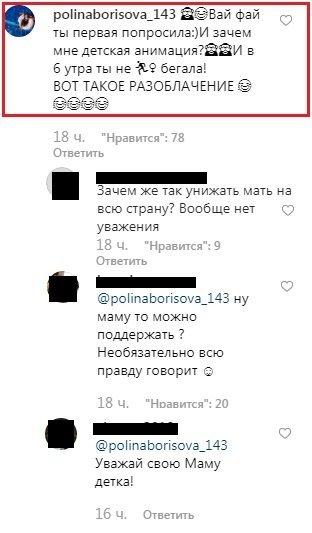 Выставила на посмешище! Дана Борисова мстит дочери за публичное разоблачение