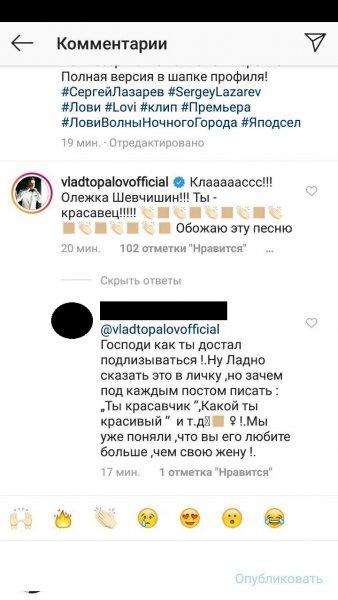 Была Регина, будет муж! Топалов не смог скрыть «голубую» любовь к Лазареву