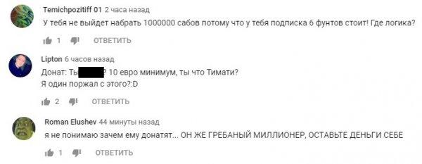 20 000 000 рублей в месяц: Крид обогнал Тимати, играя в компьютерные игры