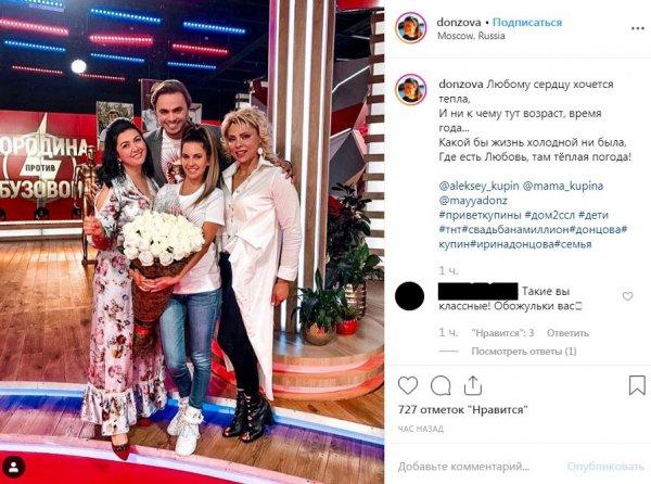 «Ни к чему тут возраст»: Ирина Донцова влюбилась в жениха дочери?