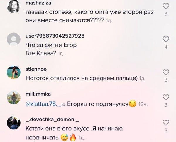Сердцеедка покорила Егора! Крид обзавелся серьезными отношениями