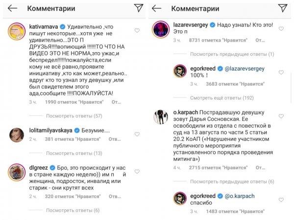 «Каким надо быть ублюдком!»: Егор Крид обещал наказать полицейского, избившего девушку на митинге в Москве