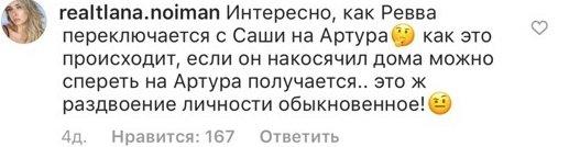 Александр Ревва VS Артур Пирожков, у артиста стали замечать раздвоение личности