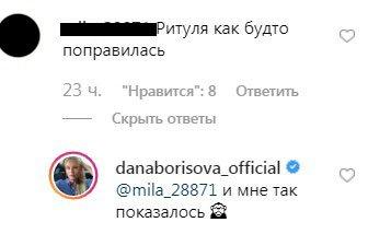Рита «опухла», Дана злорадствует! Борисова публично высмеяла лишний вес Дакоты