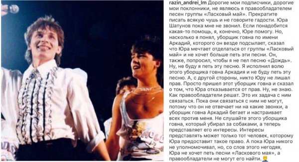 Разин снова обокрал или Почему Шатунов «отказался» от песен «Ласкового Мая»?