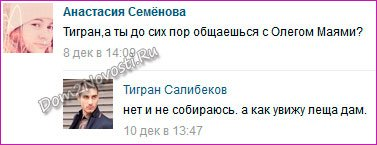 Когда совершается каминг-аут…Олег Майами то спит с мужиком в постели, то гуляя держит его за руку