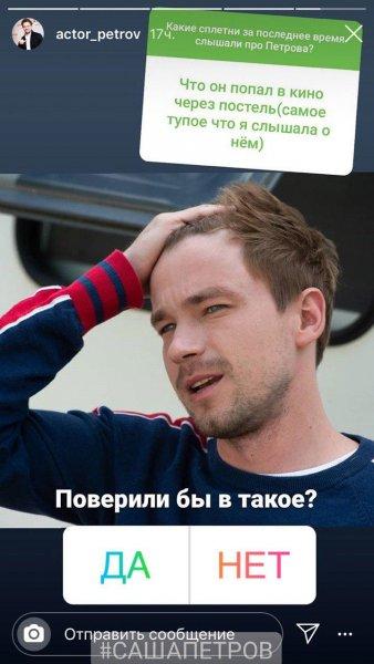 «Полицейский с Голубятни» - Петров попал на ТНТ «через постель» режиссёра?