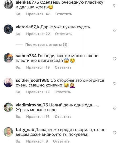 Когда закрыла комментарии и плачешь…Дарью Пынзарь затравили в соцсети