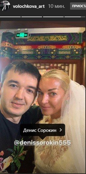 Волочкова вышла замуж! Балерина «засветила» кадр со свадьбы
