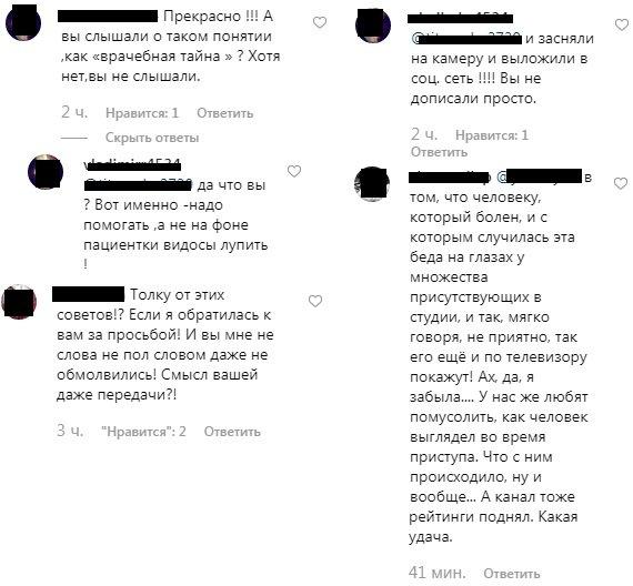 Не доктор, а… Малышева нарушила врачебную тайну и «взбесила» россиян