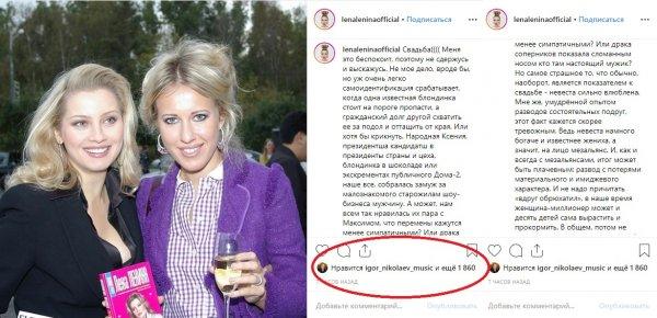 «Блондинка в экскрементах» - Лена Ленина публично унизила Собчак в преддверии свадьбы