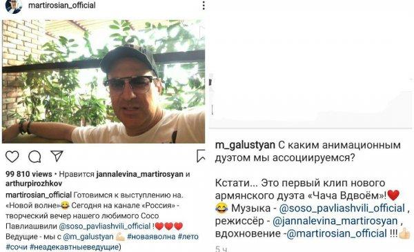 Stand-Up для «Россия-1». Мартиросян с Галустяном сбежали с ТНТ