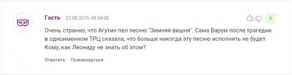 «Наплевав» на трагедию - Агутин исполнил на «Новой волне» песню «Зимняя вишня»
