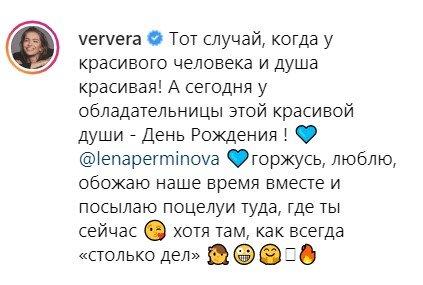 Меладзе на Перминову: Брежнева изменяет мужу с лучшей подругой?