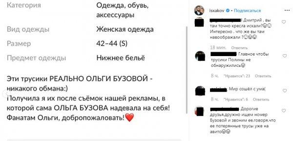 Белье Бузовой продают за 5 000 рублей…Муж Гагариной заинтересовался