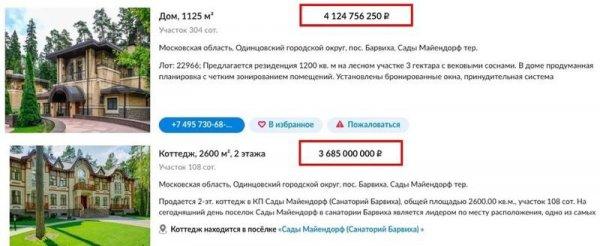 Удачный развод или Откуда у Орловой особняк на Рублёвке?