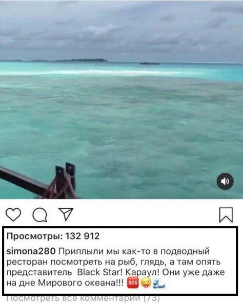 Месть за «тайные» роды Решетовой или почему Симона «опустила» Black Star на дно