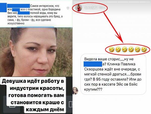 «Бородинская битва» или как Ксения Бородина затравила свою подписчицу?