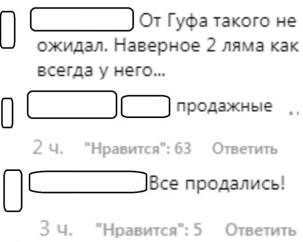 «Не хожу на митинги и не втираю дичь»: Тимати и Гуф «опустили» фанатов в День Москвы