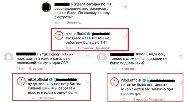 Экстрасенсы против ТНТ! Николь Кузнецова бросила телеканал по примеру Ванг