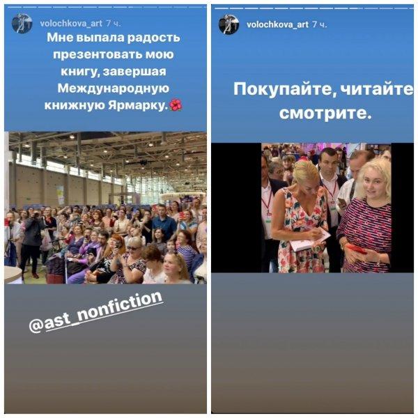 Пенсионерки за 300 рублей/час: Волочкова опозорилась нанятой массовкой на презентации книги