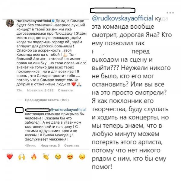Рудковская «подставила» Билана? Фанаты раскрыли коварный план Яны