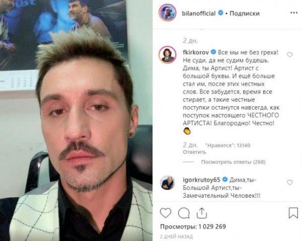 «Крёстная мать шоу-бизнеса» или как Пугачёва наказала обнюханного Билана?