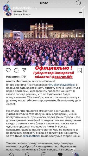 Добралась до Губернатора! Рудковская заставила главное лицо Самарской области простить выходку Билана