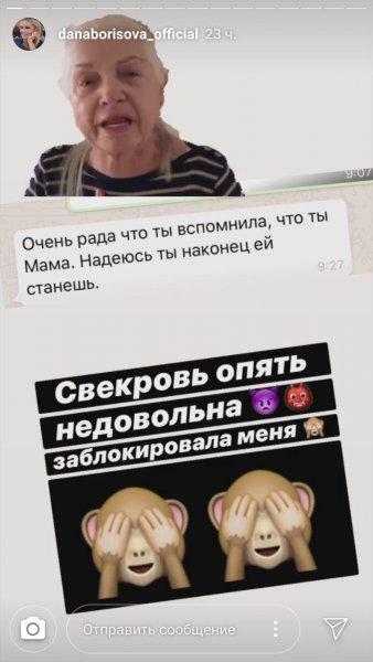 «Очень рада, что ты вспомнила, что ты мама»: Свекровь Даны Борисовой жестко ответила ведущей