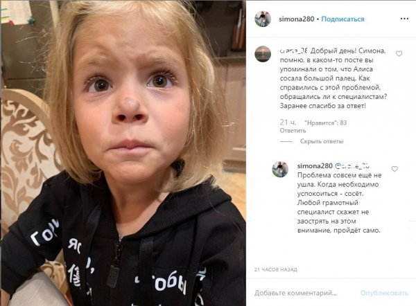 Симона рассказала о психологических проблемах дочери Тимати