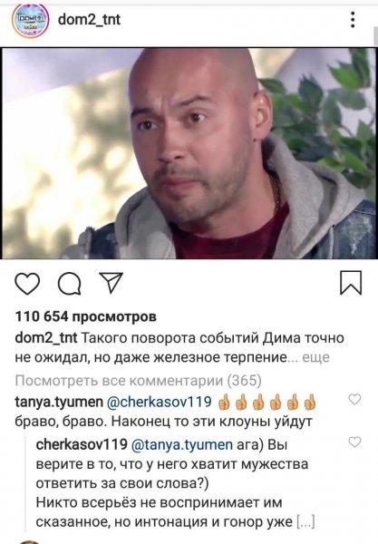 Обломал «интонацию и гонор»! Черкасов выгоняет семью на  «Доме-2» без денег и билетов