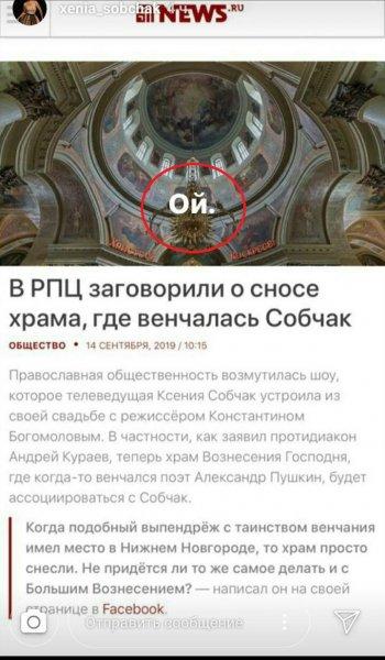 После венчания Собчак хотят снести храм. «Ой!» – отреагировала Ксения