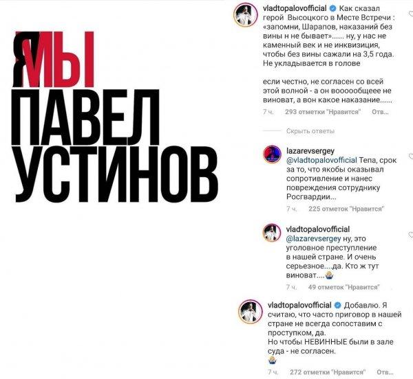 Так распался «Smash!!» - Лазарев и Топалов «сцепились» из-за заключённого актёра Устинова