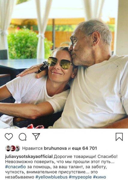 «Мы прошли этот путь…»: Высоцкая намекнула на выздоровление дочери?