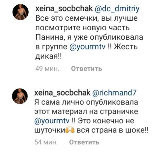С лица Богомолова на ногу Панина: Собчак прорекламировала новые похождения собачьего любовника