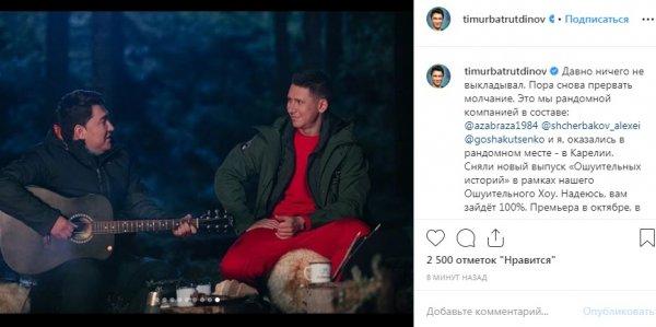 Без Comedy Club пошёл на дно... Батрутдинов вынужден снимать шоу в лесу