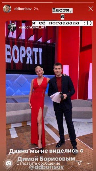 Отыгрался за увольнение? Борисов высмеял Волочкову перед уходом с Первого канала